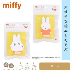 絵本のつみき ミッフィー おばけミッフィー miffy 知育玩具
