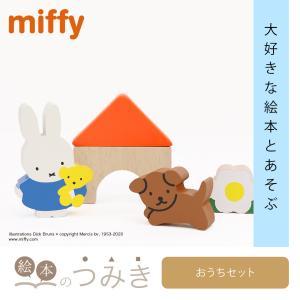 絵本のつみき ミッフィー おうちセット miffy 知育遊具