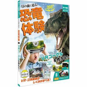 触れる図鑑コレクション 恐竜体験 VRゴーグルを作ろう 工作キット 自由研究 小学生工作キット