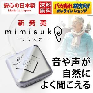 助長器 補聴器 ミミスケ mimisuke TVで絶賛 新発売 日本製 高性能助聴器 集音器|bakaure-onlineshop