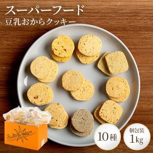 10種類 スーパーフード豆乳おからクッキー 1kg 当店限定商品 100%国産大豆に人気のチアシード...