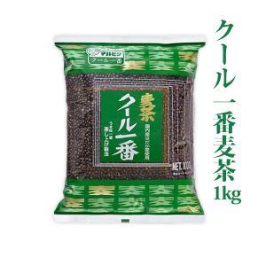 本気麦茶 四国産はだか麦を100%使ったまるつぶ麦茶:クール麦 1Kg 煮出し 無添加/無着色/ノンカフェイン|bakuchanhonpo