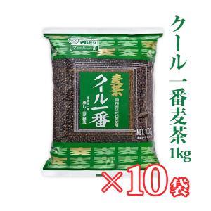 本気麦茶 四国産はだか麦を100%使ったまるつぶ麦茶:クール麦 1Kg×10袋 煮出し 無添加/無着...
