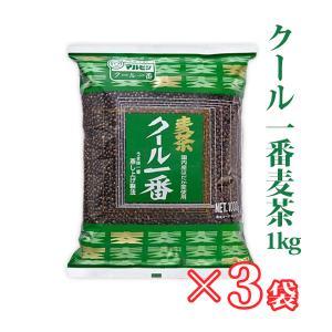 本気麦茶 四国産はだか麦を100%使ったまるつぶ麦茶:クール麦 1Kg×3袋 煮出し 無添加/無着色/ノンカフェイン|bakuchanhonpo