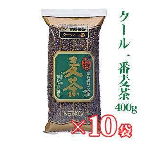 本気麦茶 四国産はだか麦を100%使ったまるつぶ麦茶:クール麦 400g×10袋(4キロ) 煮出し ...