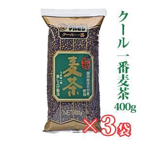 本気麦茶 四国産はだか麦を100%使ったまるつぶ麦茶:クール麦 400g×3袋(1.2キロ)  煮出し 無添加/無着色/ノンカフェイン|bakuchanhonpo