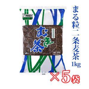 国産二条大麦 丸粒麦茶 1kg×5袋  煮出し 無添加/無着色/ノンカフェイン|bakuchanhonpo