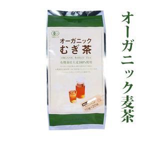 JASオーガニック麦茶20P 有機栽培大麦100%使用 水出し・お湯出し 無添加/無着色/ノンカフェイン|bakuchanhonpo