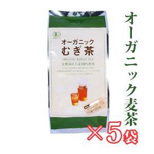 JASオーガニック麦茶20P×5袋 有機栽培大麦100%使用 水出し・お湯出し 無添加/無着色/ノンカフェイン
