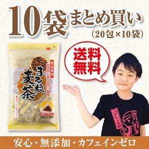 国産 六条大麦を100%使用:まる粒麦茶パック 13g×20P×10袋 煮出し 無添加/ノンカフェイン