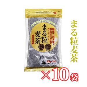国産 二条大麦と裸麦を使用:まる粒麦茶パック 25g×16P×10袋 煮出し 無添加/ノンカフェイン |bakuchanhonpo