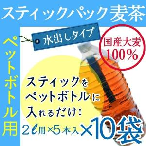 簡単・便利 入れるだけ!ペットボトル用麦茶パック 15g×5p×10袋 (2L用) 水出し 無添加/無着色/ノンカフェイン
