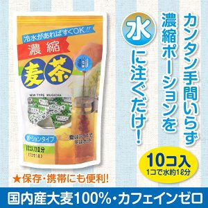 麦茶ポーション 水やお湯を注ぐだけで美味しい麦茶が出来上がる...