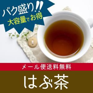 はぶ茶☆バク盛り 決明子(ケツメイシ)100%のハブ茶800g:ノンカフェイン/無添加/無着色【メール便送料無料・代引き不可】|bakuchanhonpo