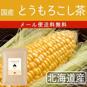 とうもろこし茶 北海道産100%☆大佐小町 鉄分と食物繊維が...