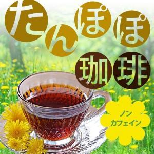 たんぽぽコーヒー 1.5g×16p  妊娠中でも安心☆たんぽぽの根100%のノンカフェイン珈琲