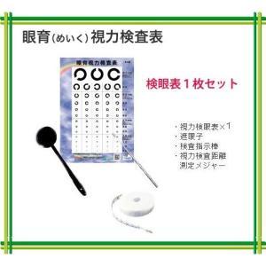 視力検査表 簡易 3m 免許 幼児 視力検査器具 視力検査 1枚セットの商品画像 ナビ