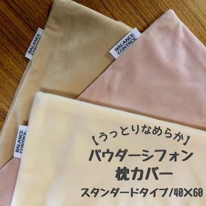 枕カバー クッションカバー ピローカバー 洗える 日本製 オリジナル なめらか 極上ふんわり マイク...