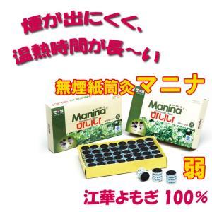 無煙紙筒灸 マニナ 弱 40個入|balance-karada