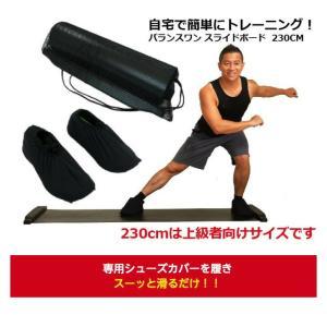 バランスワン スライドボード 230cm 上級者向け 体幹トレーニング ダイエットグッズ 器具 コアマッスル エクササイズ 筋トレ スライディングボード