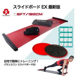 スライドボード EX 筋トレ 有酸素運動 室内 運動器具 スライディング 180cm バランスワン ...