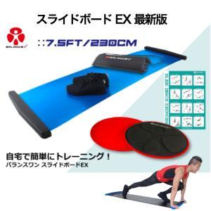 スライドボード EX 筋トレ 有酸素運動 室内 運動器具 スライディング 230cm バランスワン ...