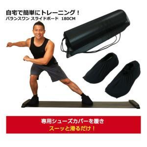 バランスワン スライドボード(180cm)[ダイエットグッズ 体幹トレーニング 器具 エクササイズ 筋トレ]