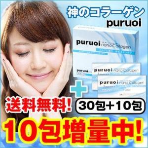 【送料無料】プルオイ(puruoi)ナノコラーゲン 30日分+お試し10包入りセット コラーゲン 低...
