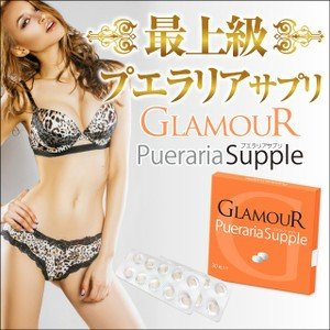 【Glamour Pueraria Supplement】Glamourプエラリアサプリ30粒+10粒(40日分) メール便送料無料