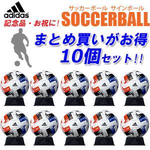 アディダス adidas サッカー サインボール ツバサ ミニ ミニ マスコットボール 10個セット 卒業記念 卒段記念 記念品 贈り物 AFM110|ball-japan