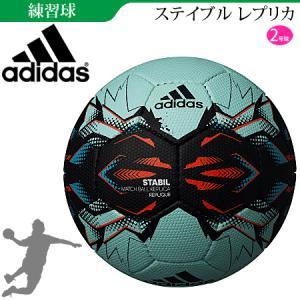 アディダス ハンドボール ステイビル 2号球 練習球 ah242sk|ball-japan
