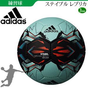 アディダス ハンドボール ステイビル 3号球 練習球 ah342sk|ball-japan