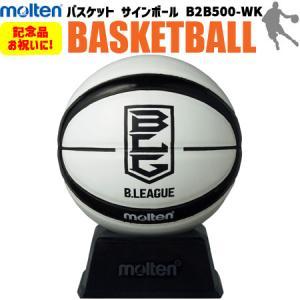 モルテン  バスケットボール Bリーグサインボール 卒業記念 卒団記念 記念品 お祝い B2B500...