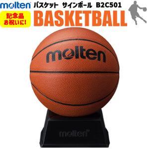 モルテン  バスケットボール サインボール 卒業記念 卒団記念 記念品 お祝い B2C501