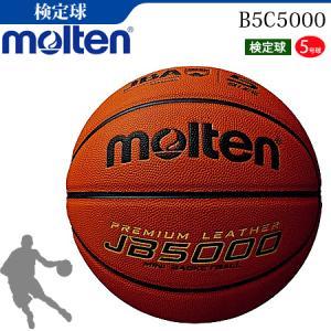 モルテン バスケットボール JB5000・5号球・ミニバス用・検定球[B5C5000]