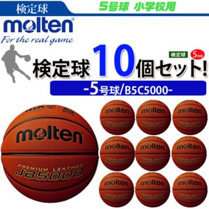 モルテン バスケットボール・5号球・ミニバス用・検定球・10個セット[B5C5000]