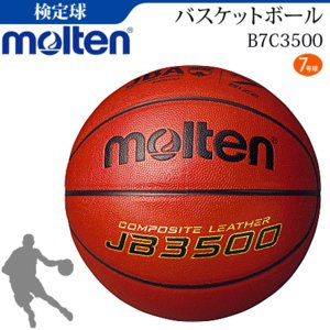 モルテン バスケットボール7号球・検定球・JB3500(一般・大学・高校・中学校/男子用)[B7C3500] ball-japan