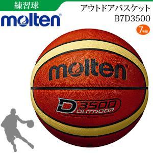 モルテン アウトドアバスケットボール7号球・練習球・室外用ボール(一般・大学・高校・中学校/男子用)[B7D3500] ball-japan