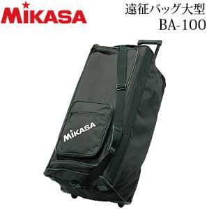 ミカサ  遠征バッグ大型 スポーツバッグ 合宿 キャリーバッグ BA-100|ball-japan