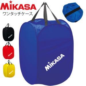 ミカサ  ワンタッチケース ボールケース ボール用収納ケース BA-5|ball-japan