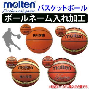 【単品購入不可】モルテン バスケットボール・ネーム入れ加工/【学校・チーム名440円/個】【個人名1,320円/個】【|ball-japan