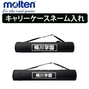 【単品購入不可】モルテン キャリーケース ネーム加工・ネームオーダー【返品不可】|ball-japan