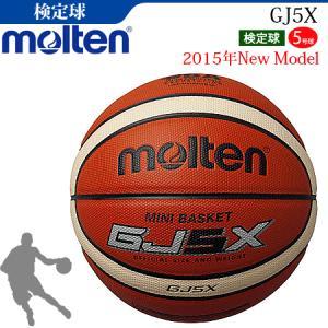 モルテン バスケットボール 5号球・検定球・ミニバス用[BGJ5X]