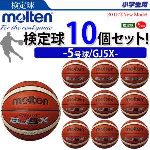 モルテン バスケットボール 5号球・検定球・ミニバス用・10球セット[BGJ5X]