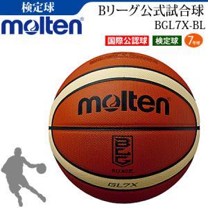 モルテン 天然皮革バスケットボール7号球・Bリーグ公式試合球・国際公認球・検定球(男子用/一般・大学・高校・中学)[BGL7X-BL] ball-japan