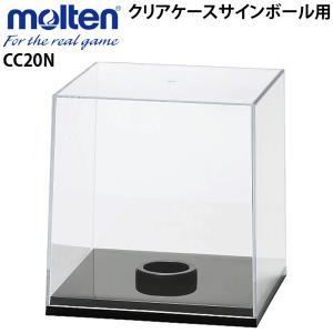 モルテン クリアケース サインボール用 記念品  CC20N ball-japan
