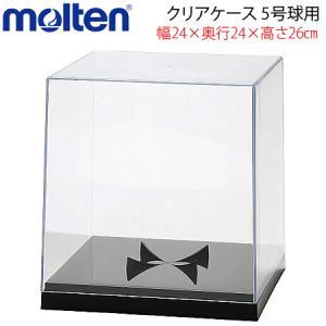 モルテン クリアケース 5号球用 記念品  CC50N ball-japan