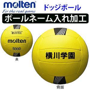 【単品購入不可】モルテン ドッジボール・ネーム入れ加工/【個人名1,320円/個】|ball-japan
