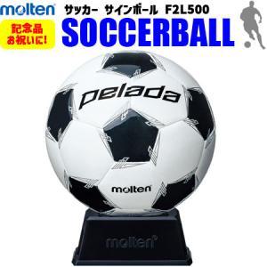 モルテン サッカーボール サインボール 白×黒 卒業記念 卒団記念 記念品 お祝い F2L500