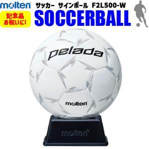 モルテン サッカーボール サインボール 白 卒業記念 卒団記念 記念品 お祝い F2L500-W|ball-japan